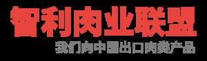LogoChilMeat-2